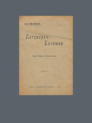 Д-р Стефан Цанков. Патриарх Евтимий (1906)