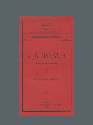 Оскар Уайлд. Саломе (1906)