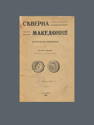 Й. Иванов. Северна Македония (1906)