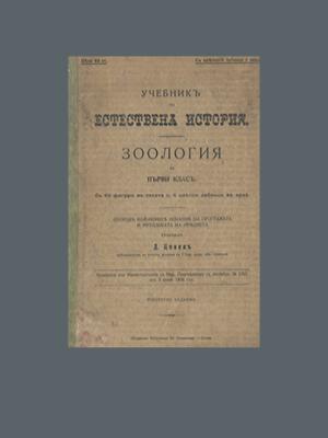 Д. Цонев. Учебник по естествена история. Зоология (1906)