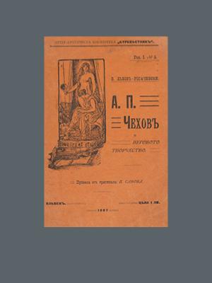 В. Львов-Рогачевски. А.П.Чехов и неговото творчество (1907)