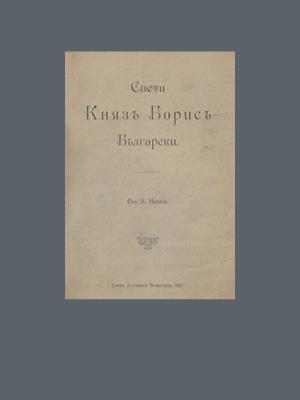 Н. Начов. Свети Княз Борис Български (1907)