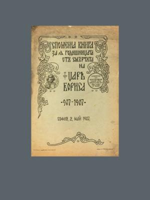 Споменна книга за годишнината от смъртта на цар Бориса (1907)