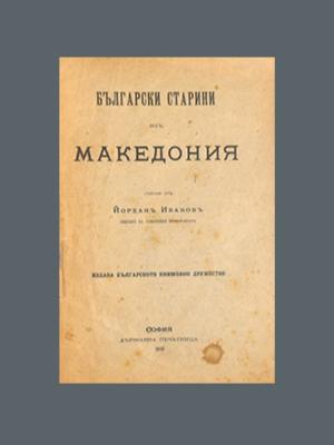 Йордан Иванов. Български старини из Македония (1908)