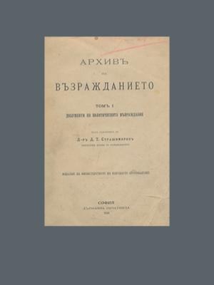 Сборник. Архив на Възражданието (1908)