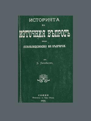 Б. Петвеков. История на Източния въпрос преди Освобождението на България (1908)
