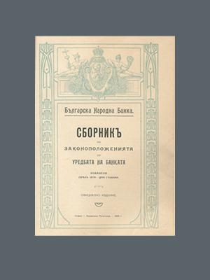 Българска народна банка. Сборник на законоположенията на уредбата на банката (1908)