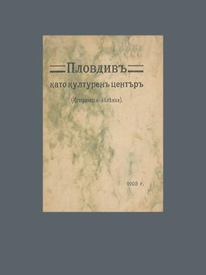 Сборник. Пловдив като културен център (1908)
