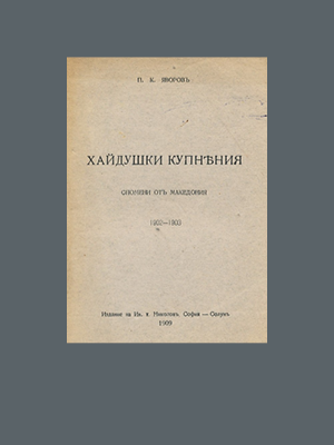 П. Яворов. Хайдушки купнения (1909)