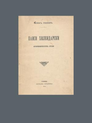 Боян Пенев. Паиси Хилендарски (1910)