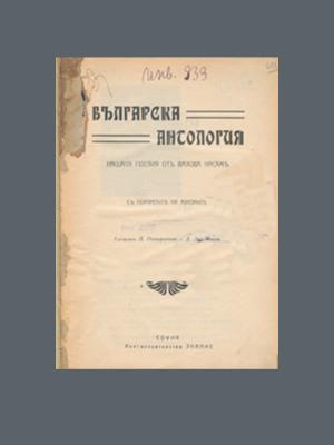 Българска антология. Нашата поезия от Вазова насам (1910)