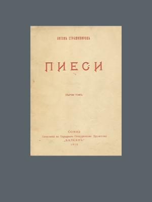 Антон Страшимиров. Пиеси. Том 1. (1910)