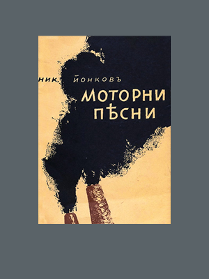 Никола Вапцаров. Моторни песни (1940)