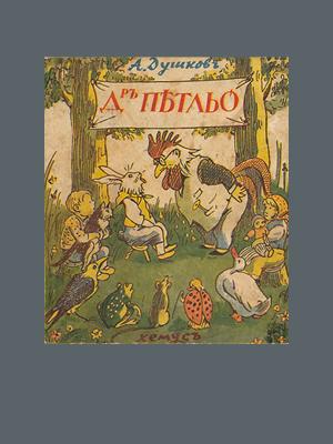 А. Душков. Д-р Петльо (1940)