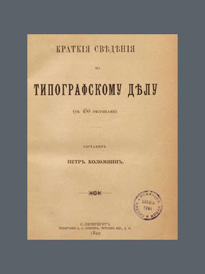 Коломнин, Петр Петрович
