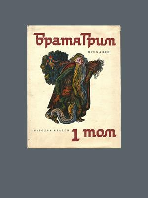 Братя Грим. Приказки в 2 тома. Том 1 (1967)