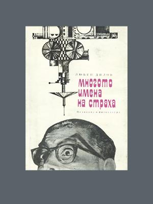 Многото имена на страха (1967)