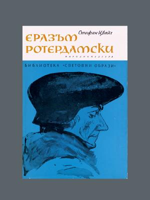 Еразъм Ротердамски (1968)