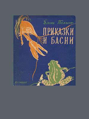 Елин Пелин. Приказки и басни (1949)