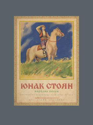 Народна песен. Юнак Стоян (1953)