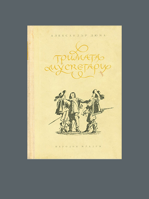 Александър Дюма. Тримата мускетари (1955)