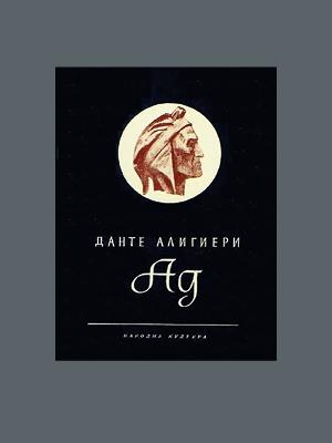Данте Алигиери. Ад (1957)