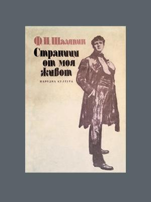 Ф. И. Шаляпин. Страници от моя живот (1961)