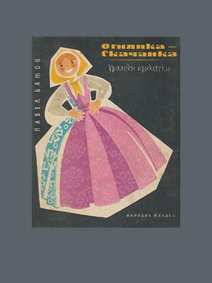 Огнянка – скачанка. Уралски приказки (1962)