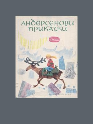 Андерсенови приказки (1964)
