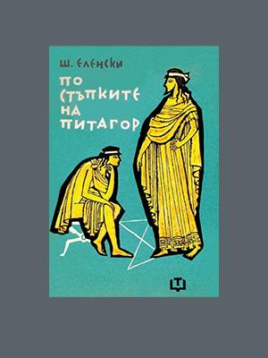 По стъпките на Питагор (1964)