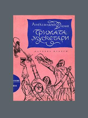 Тримата мускетари (1964)