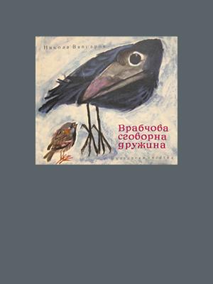 Врабчова сговорна дружина (1965)
