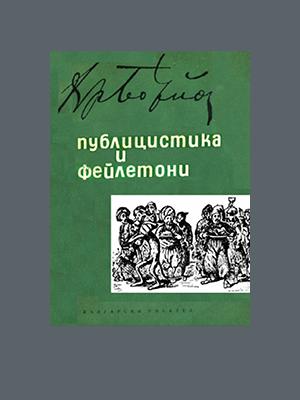 Христо Ботев. Публицистика и фейлетони (1965)