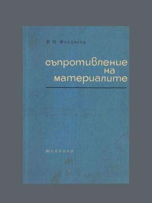 Съпротивление на материалите (1965)