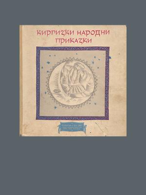 Киргизки народни приказки (1966)