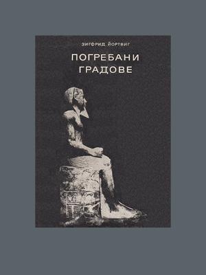 Зигфрид Йортвиг. Погребани градове (1966)