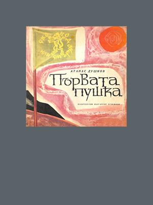 Атанас Душков. Първата пушка (1966)