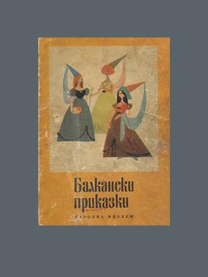 Балкански приказки (1968)