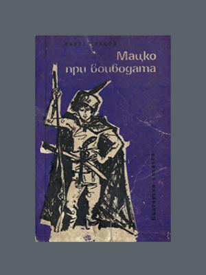 Мацко при войводата (1968)