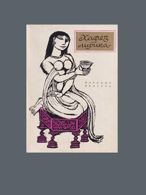 Хафез. Лирика (1969)