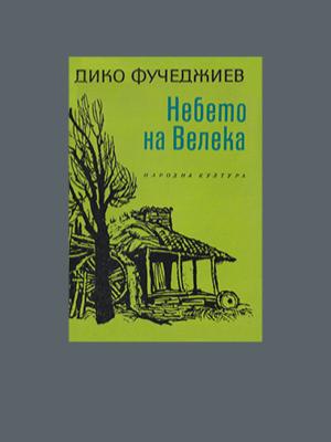 Дико Фучеджиев. Небето на Велака (1969)