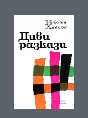 Андрей Гуляшки. Приключенията на Авакум Захов. Том 1 (1969)