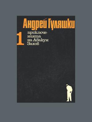 Андрей Гуляшки. Приключенията на Авакум Захов. Том 2 (1969)