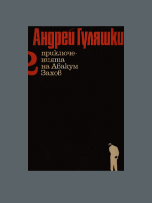Николай Хайтов. Диви разкази (1969)