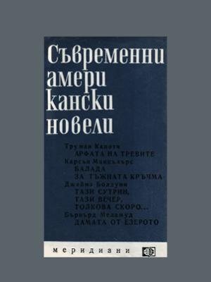 Съвременни американски новели (1969)