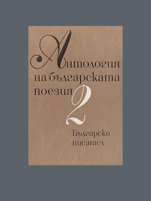 Антология на българската поезия. Том 2 (1982)