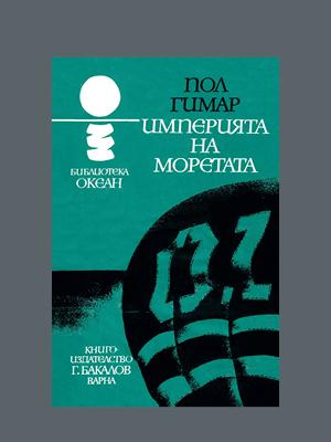 Пол Гимар. Империята на моретата (1983)
