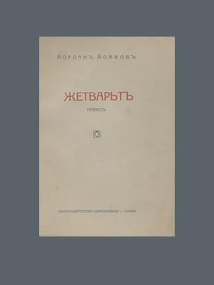 Йордан Йовков. Жетварят (1920)