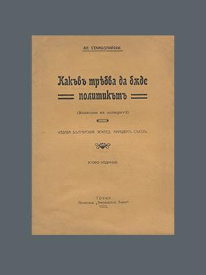 Александър Стамболийски. Какъв трябва да бъде политикът (1920)