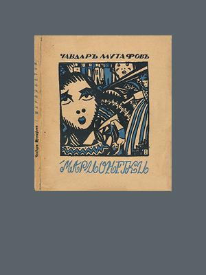 Чавдар Мутафов. Марионетки (1920)
